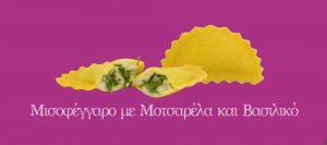 Νέα συσκευασία Al Dente Fresh Pasta Μισοφέγγαρο με μοτσαρέλα και βασιλικό
