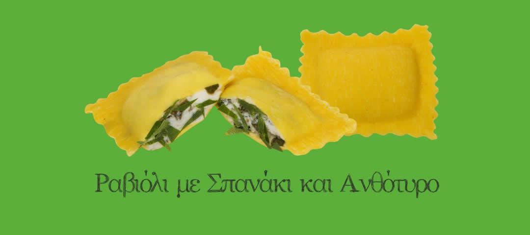 Νέα συσκευασία Al Dente Fresh Pasta Ραβιόλι με σπανάκι και ανθότυρο