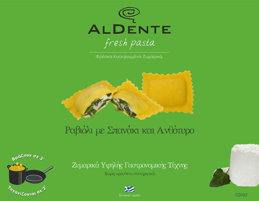 Νέα συσκευασία Ραβιόλι με σπανάκι και ανθότυρο