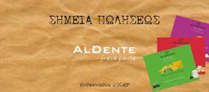 Delicatessen - Σημεία πωλήσεως φρέσκων ζυμαρικών Al Dente fresh 250 gr.: